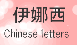 Chinese letters generator - cool text generator